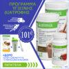 Πρόγραμμα Υγιεινής Διατροφής+ ΔΩΡO 14 μπάρες & σέικερ & δοσομετρητής