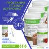 Πρόγραμμα Ελέγχου Βάρους Herbalife No.21 +  Δώρο Ρόφημα F1 Σοκολάτα & Δοσομετρητής
