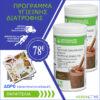 Πρόγραμμα Υγιεινής Διατροφής Herbalife + Δώρο το Βιβλίο Συνταγών Herbalife