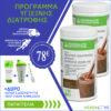 Πρόγραμμα Ελέγχου Βάρους 30 ημερών Herbalife No.2 + ΔΩΡΑ